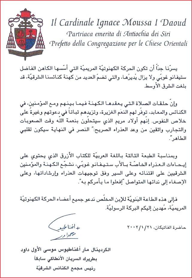 Daoud Letter